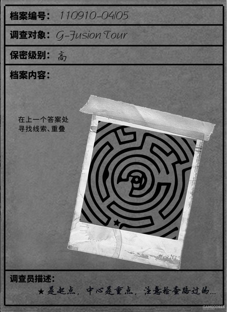 广州 核聚变 Tour 2019 ARG 攻略-7gugu's Blog